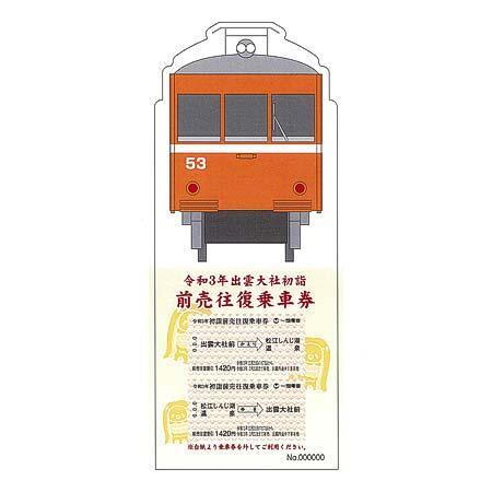 一畑電車「初詣前売往復乗車券」を発売