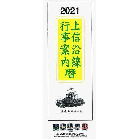 「2021上信電鉄沿線行事案内カレンダー」
