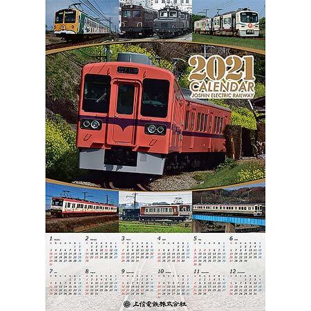 「2021上信電鉄カレンダー」