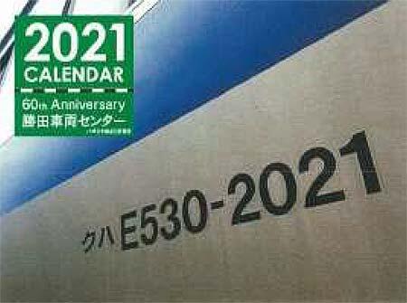 JR東日本水戸支社「60th Anniversary 勝田車両センターオリジナルカレンダー」発売