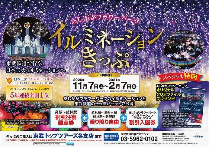 東武「あしかがフラワーパークイルミネーションきっぷ」発売