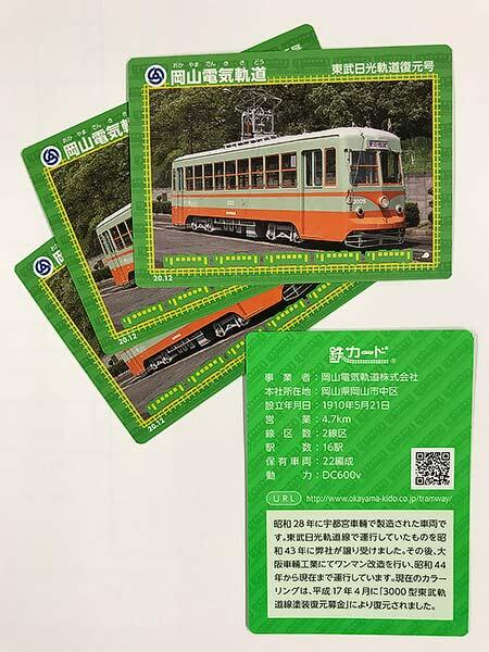 岡山電気軌道で「鉄カード」を配布