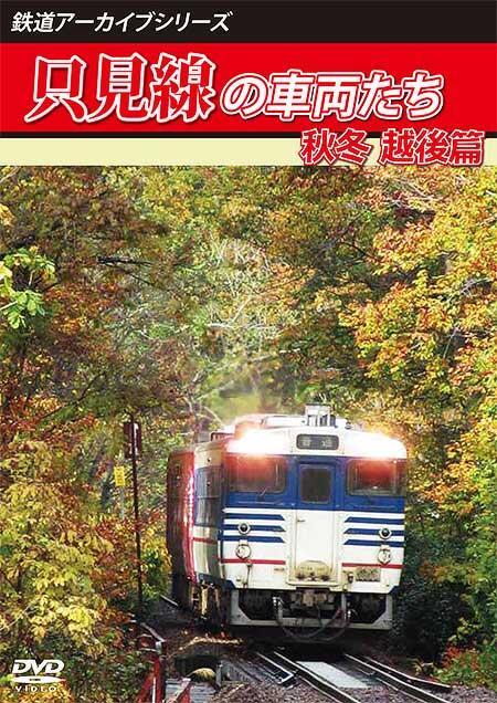アネック,「只見線の車両たち 秋冬 越後篇」を12月21日に発売
