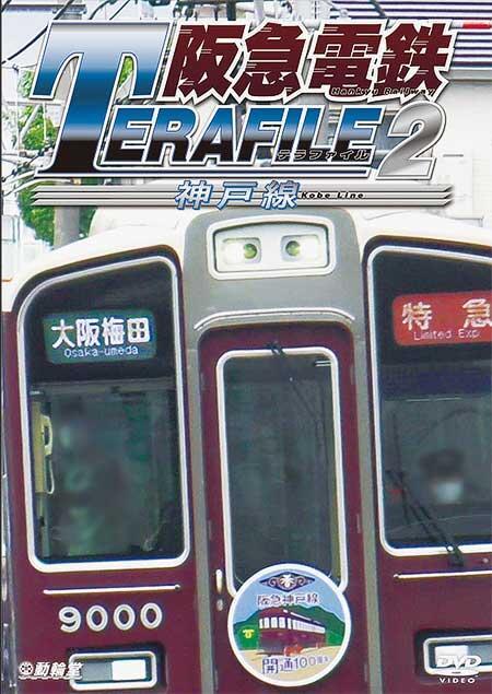 ビコム,「阪急電鉄テラファイル2 神戸線」を12月21日に発売