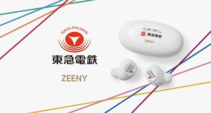 「Zeeny™ Lights 東急電鉄コラボレーションイヤフォン」を発売