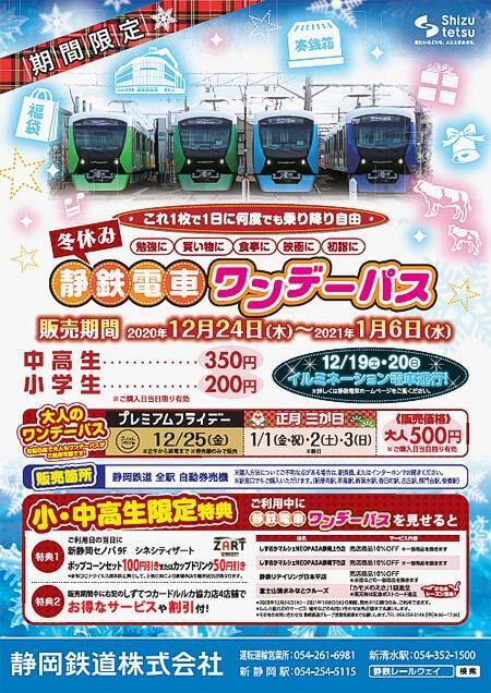 静岡鉄道「冬休み静鉄電車ワンデーパス」発売