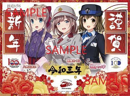 長野電鉄,お正月にあわせたヘッドマークを掲出