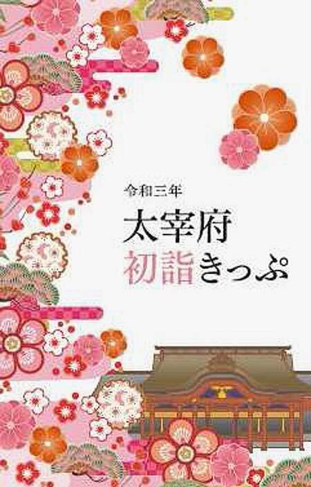 西鉄「太宰府初詣きっぷ」発売
