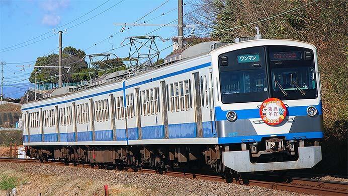 伊豆箱根鉄道で「謹賀新年」ヘッドマーク