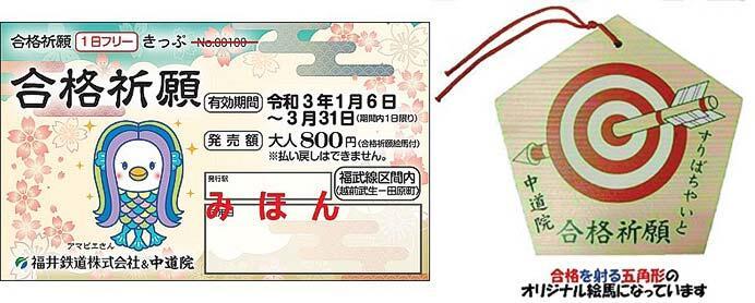 福井鉄道「合格祈願1日フリーきっぷ」発売