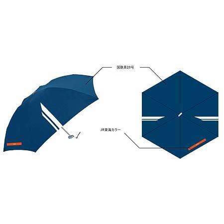 新幹線をイメージしたオリジナルデザインの傘