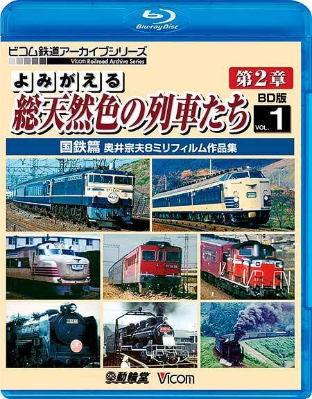 ビコム,「よみがえる総天然色の列車たち第2章 ブルーレイ版 Vol.1 国鉄篇」を1月21日に発売