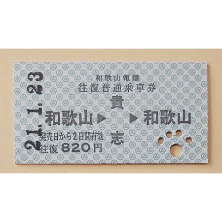 和歌山電鐵,「硬券式往復普通乗車券」(3種)を発売
