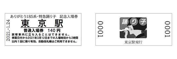 「ありがとう185系特急『踊り子』記念入場券」発売