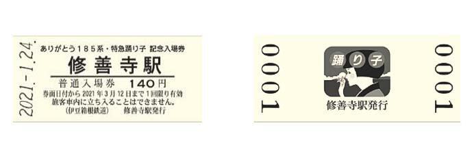 「ありがとう185系特急『踊り子』記念入場券」発売(伊豆箱根鉄道)