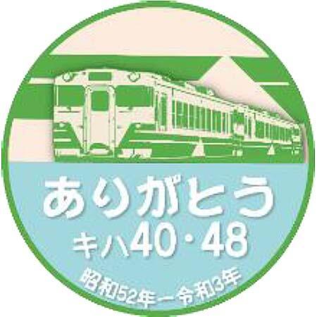JR東日本秋田支社,「男鹿線キハ40・48形ありがとうヘッドマーク」を掲出