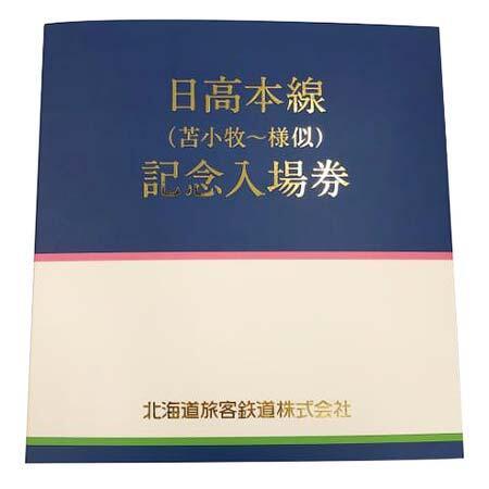 JR北海道,「日高本線記念入場券」発売