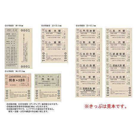 JR九州『さよなら特急「有明」号記念きっぷ』内面