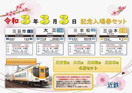 近鉄「令和3年3月3日 記念入場券セット」発売