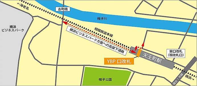 相鉄,5月29日から天王町駅「YBP口改札」の使用を開始