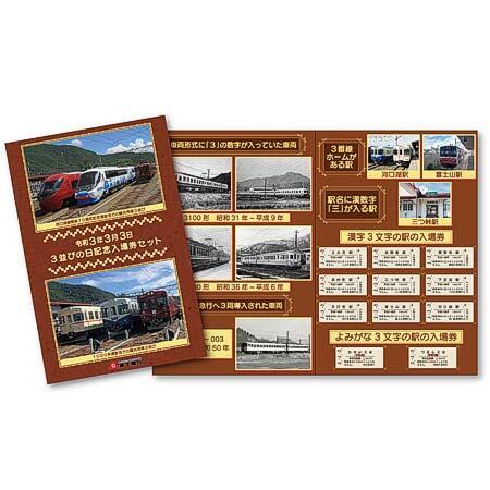 富士急行,「3並びの日記念入場券セット」を発売