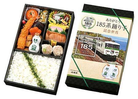 JR東日本・崎陽軒,「ありがとう185系踊り子記念弁当」発売