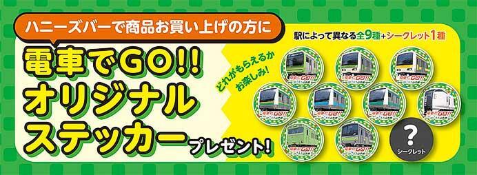 Nintendo Switch™版『電車でGO!! はしろう山手線』スペシャルCM公開