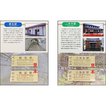 〜和暦表示の「来駅記念入場券」も発売〜