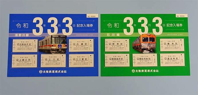 北陸鉄道,「令和3年3月3日記念入場券」2種類を発売