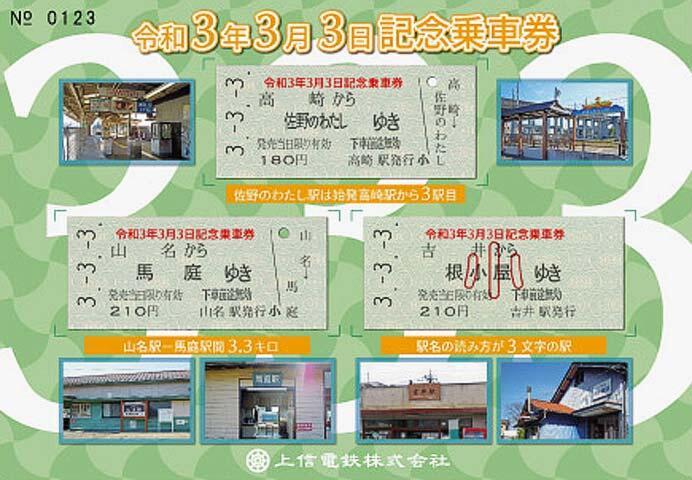 上信電鉄「令和3年3月3日記念乗車券」発売