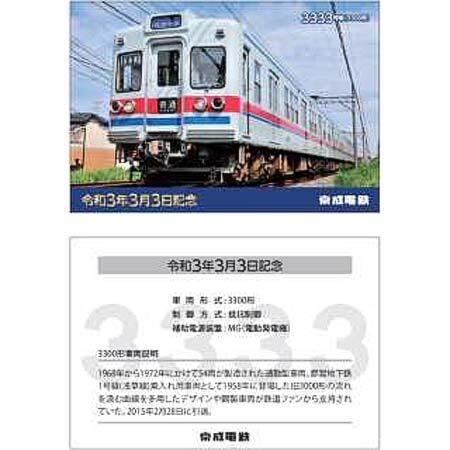 京成「令和3年3月3日記念乗車券」