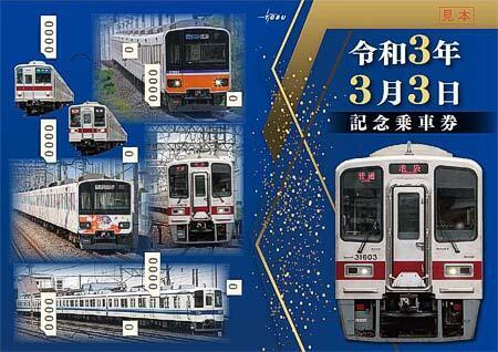 東武「令和3年3月3日記念乗車券」発売