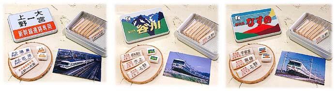 「185系メモリアルお菓子BOX」3種類を発売