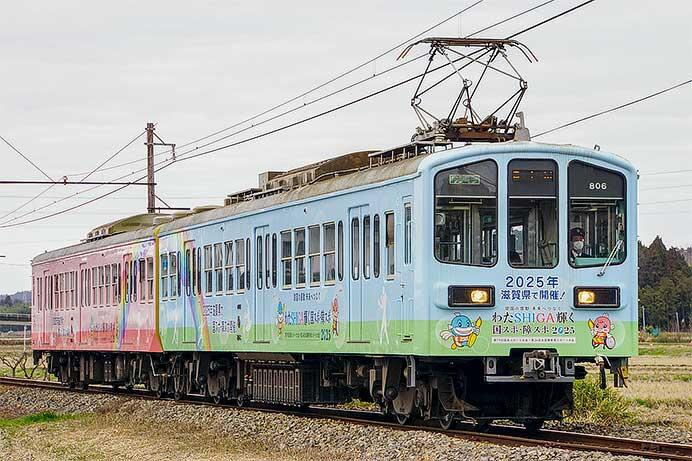 近江鉄道で「わたSHIGA輝く国スポ・障スポ 2025」ラッピング