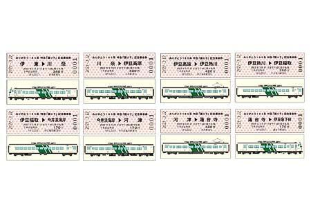 ありがとう185系特急「踊り子」記念乗車券