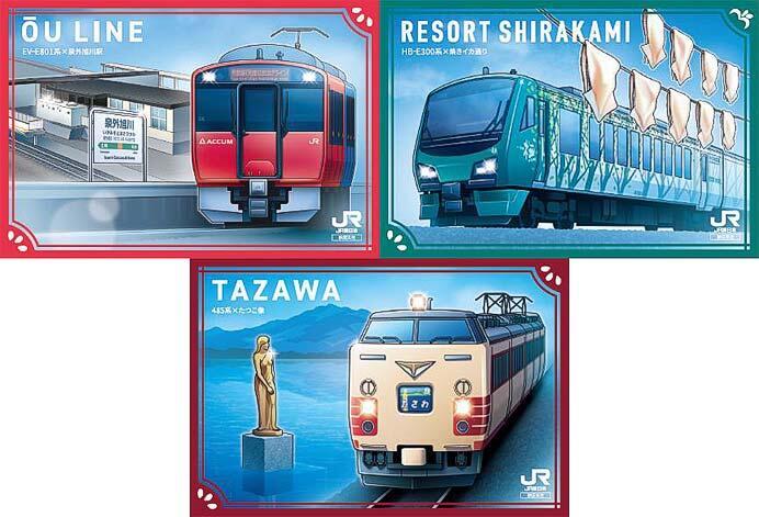 JR東日本秋田支社エリアで「駅カード」第3弾を配布