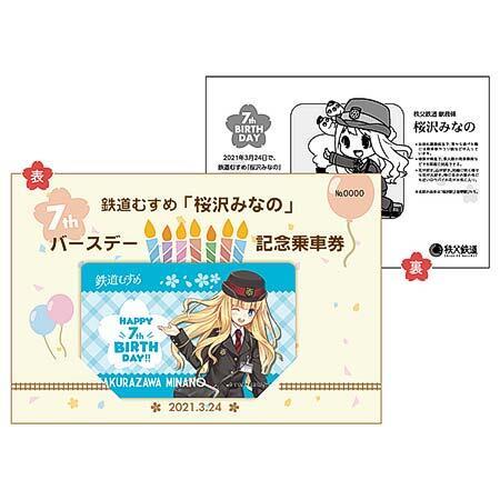 秩父鉄道『鉄道むすめ「桜沢みなの」7thバースデー記念乗車券』など発売