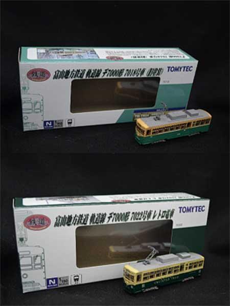 富山地方鉄道,「特典付き 鉄道コレクション」などを発売