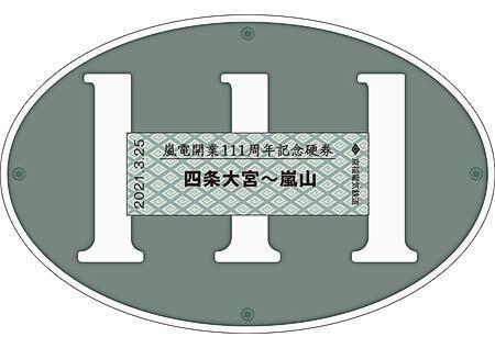 「嵐電開業111周年記念硬券」(2種)を発売