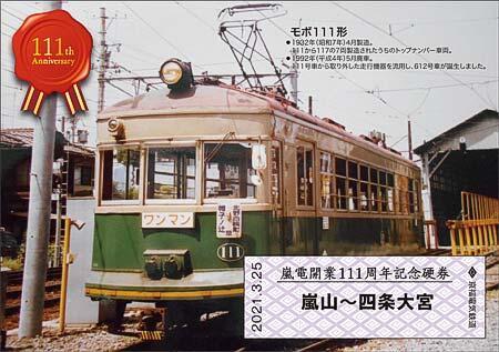 「嵐電開業111周年記念硬券」