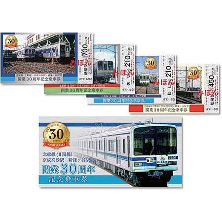 北総鉄道「北総II期線開業30周年記念乗車券」を発売