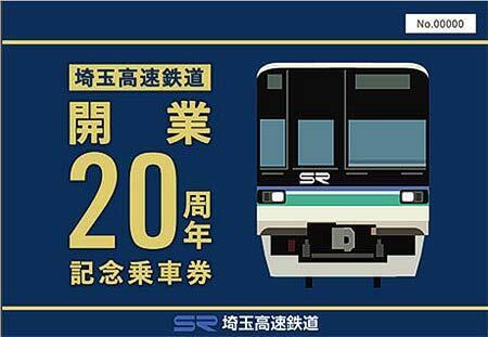 埼玉高速鉄道「開業20周年記念乗車券」発売