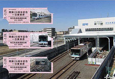 埼玉高速鉄道「開業20周年記念乗車券」