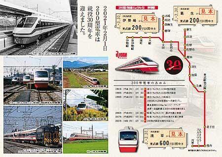 東武「200型就役30周年記念乗車券」発売