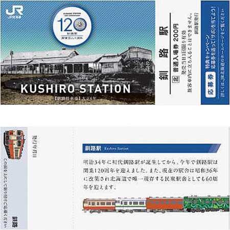 釧路駅開業120周年記念入場券