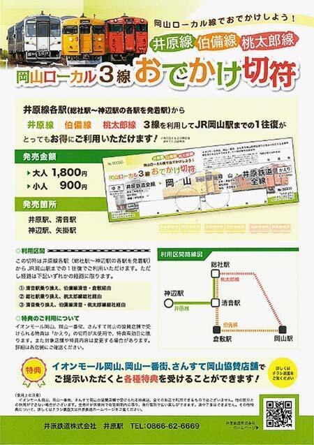 井原鉄道・JR西日本「岡山ローカル3線おでかけ切符」発売