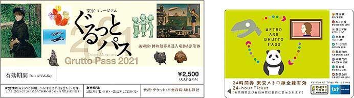 東京メトロ,2021年度版「メトロ&ぐるっとパス」発売