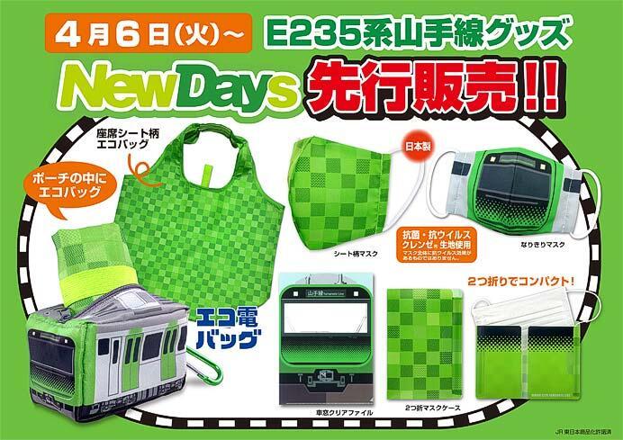 「E235系山手線グッズ」5アイテムを発売