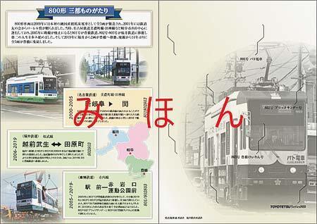 「ありがとうパト電車 豊橋鉄道800形記念乗車券」を発売