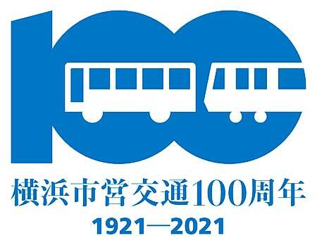 横浜市,市営交通100周年記念で「ギャラリートレイン」を運転